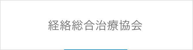経絡総合治療協会